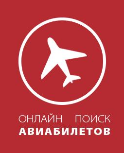 Поиск авиабилетов онлайн в Пскове