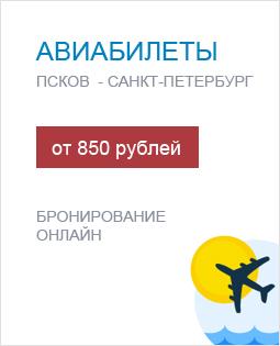 Бронирование авиабилетов Псков - Санкт-Петербург
